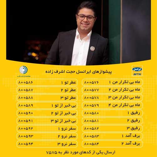 پیشواز ایرانسل و آوای انتظار همراه اول حجت اشرف زاده